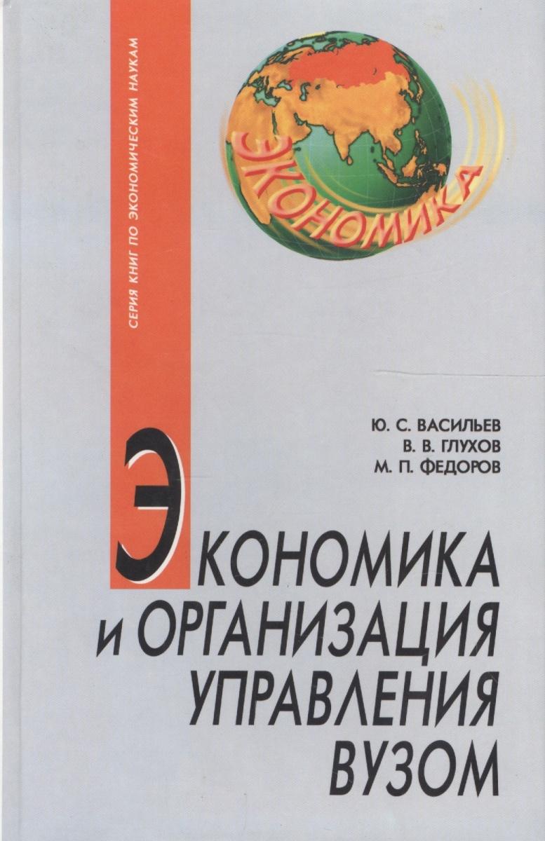 Экономика и организация управления вузом. Учебник