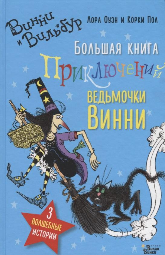Оуэн Л. Большая книга приключений ведьмочки Винни