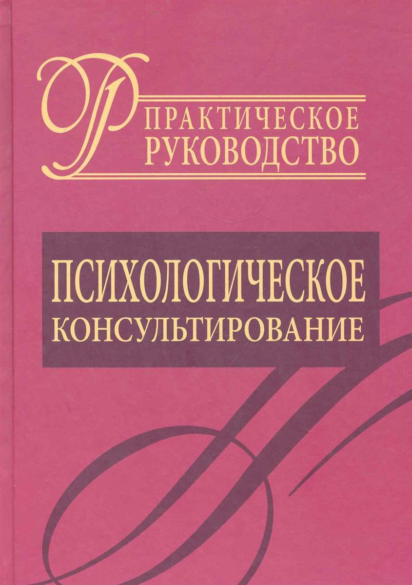 Райгородский Д. (ред.) Психологическое консультирование Практическое руководство андрей райгородский модели случайных графов