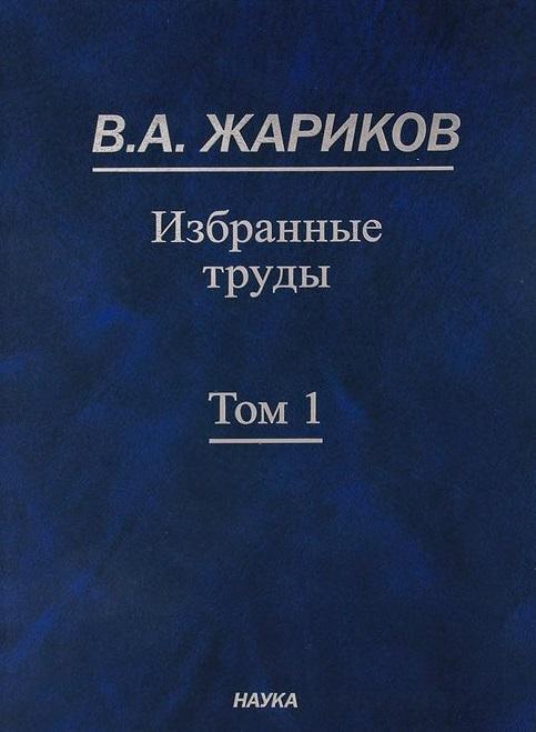 Избранные труды. В 2 томах. Том 1