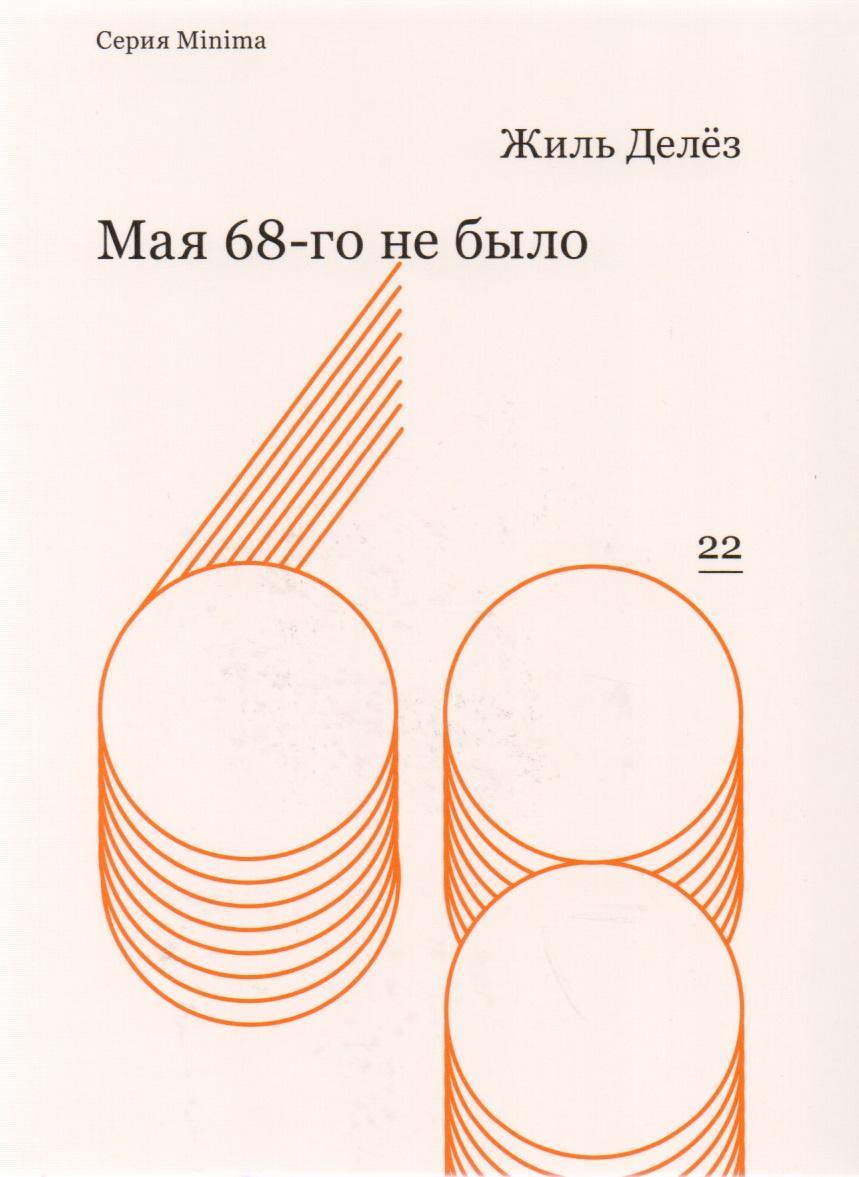 Мая 68-го не было
