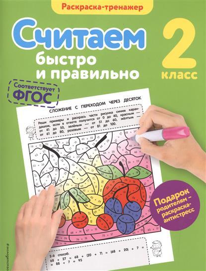 Горохова А. Раскраска-тренажер. Считаем быстро и правильно. 2 класс ISBN: 9785699899647 эксмо считаем быстро и правильно 4 й класс