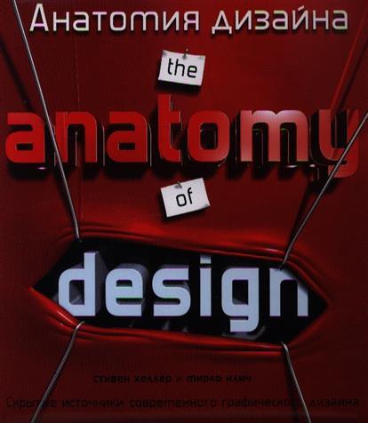 Анатомия дизайна от Читай-город