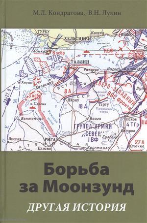 Кондратова М., Лукин В. Борьба за Моонзунд
