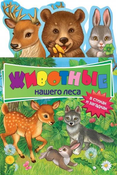 Мазаник Т. Животные нашего леса в стихах и загадках журнал животные леса 43