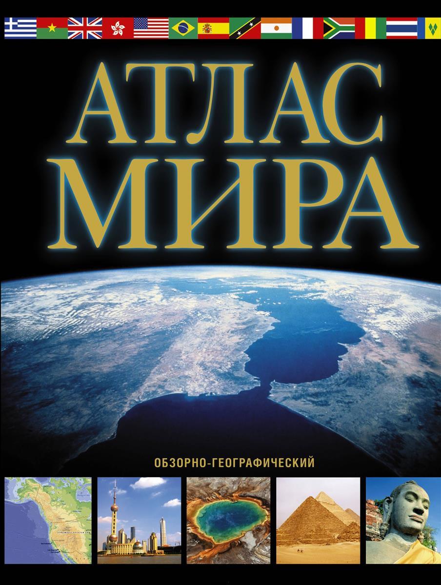 Юрьева М.: Атлас Мира обзорно-географический