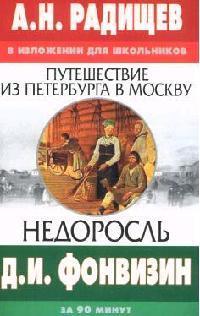 Радищев Фонвизин
