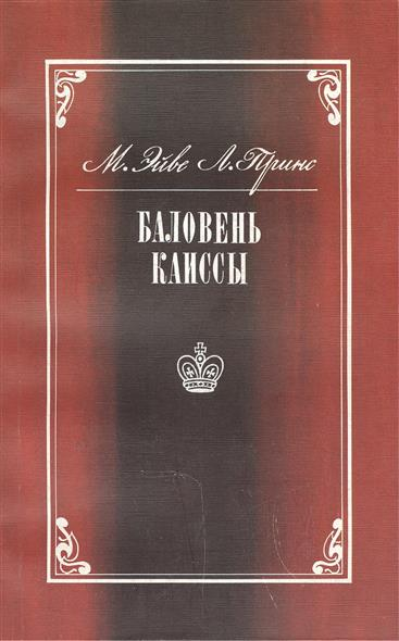 Баловень Каиссы. Х.Р. Капабланка (1888-1942)