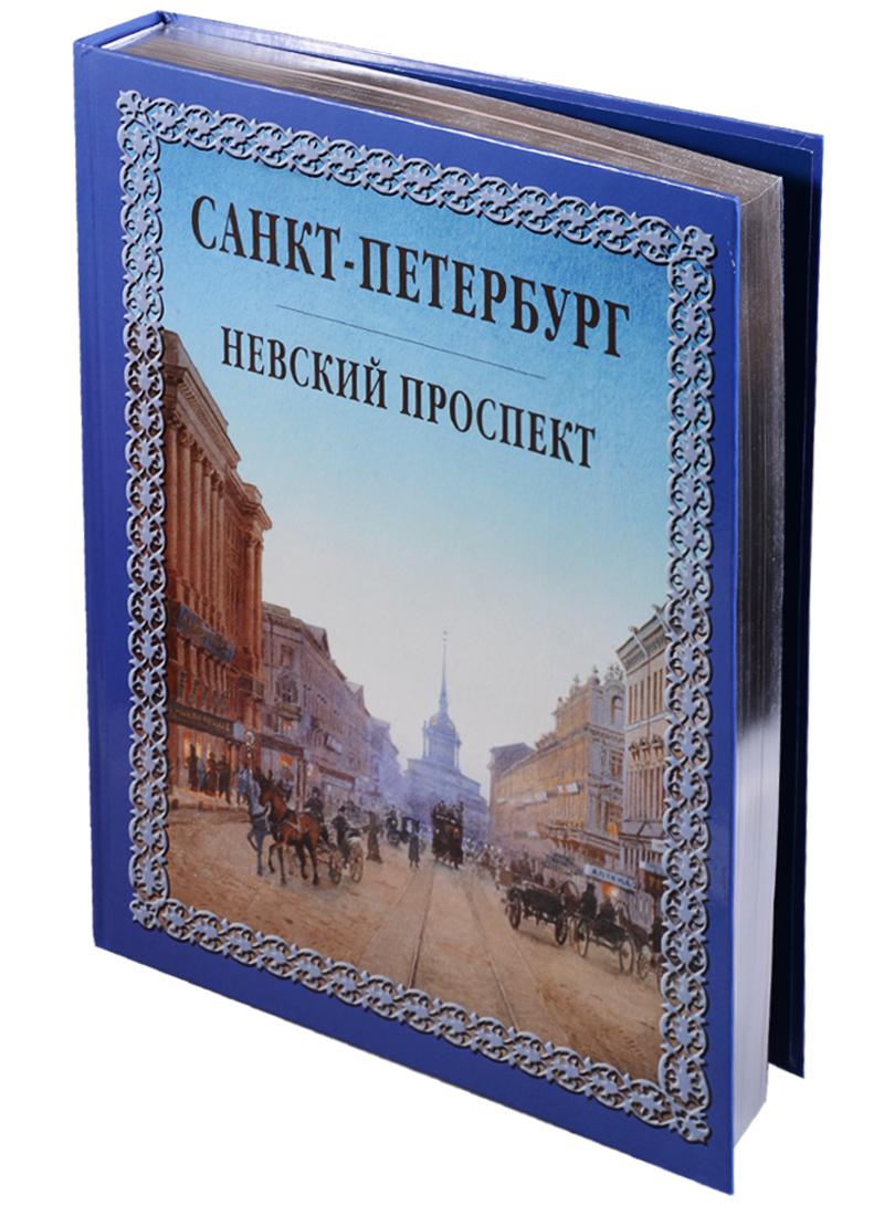 Божерянов И. Санкт-Петербург. Невский проспект н в гоголь невский проспект