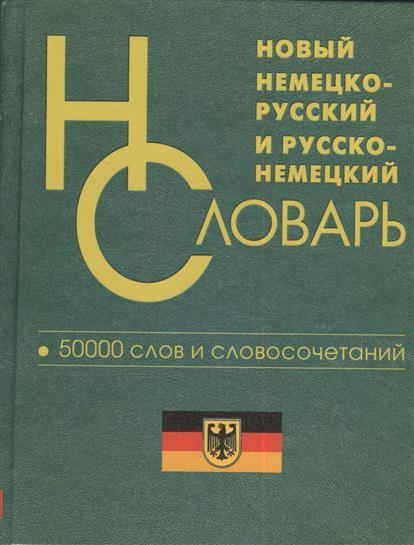 Новый немецко-русский и русско-немецкий словарь. 50000 слов и словосочетаний