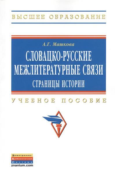 Словацко-русские межлитературные связи: страницы истории. Учебное пособие