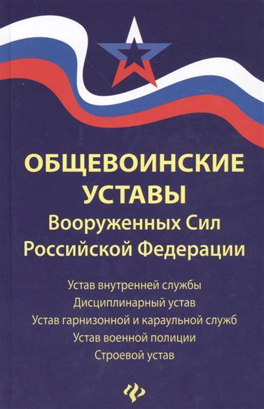Волкова Д. (отв. За вып.) Общевоинские уставы Вооруженных сил Российской Федерации