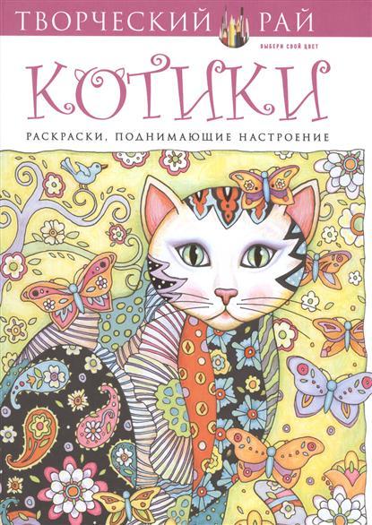 Котики. Раскраски, поднимающие настроение