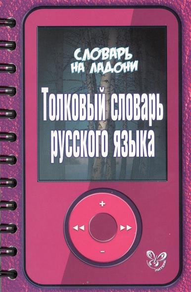 Берегулина А., Стерлигов М. (сост.) Толковый словарь русского языка