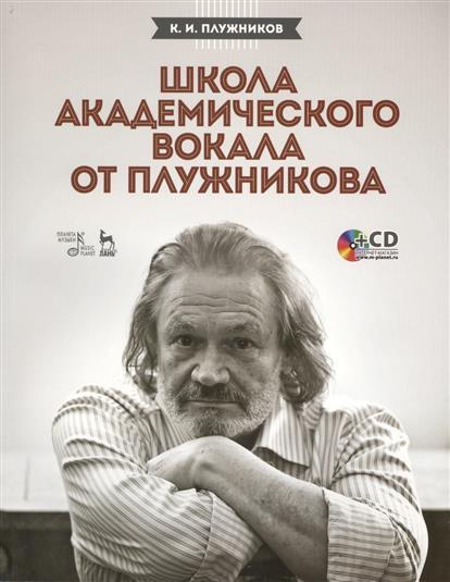 Школа академического вокала от Плужникова. Учебное пособие (+CD)