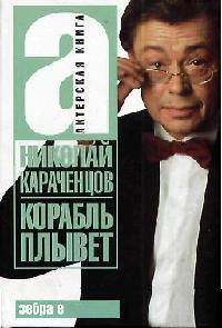 Караченцов Н. Корабль плывет ISBN: 9785170455225 малыш плывет плывет кораблик