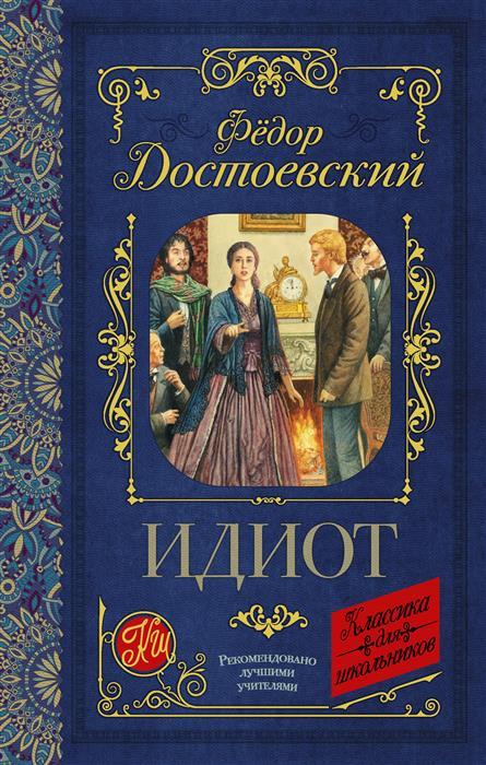 Достоевский Ф. Идиот достоевский ф идиот