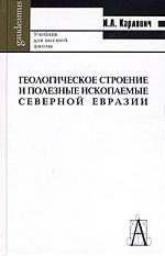 Карлович И. Геологическое строение и полез. ископ. Северной Евразии китай и ландшафтное искусство евразии
