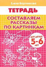 Составляем рассказы по картинкам Р/т