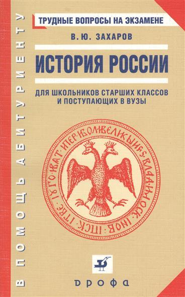 История России Трудные вопросы на экзамене