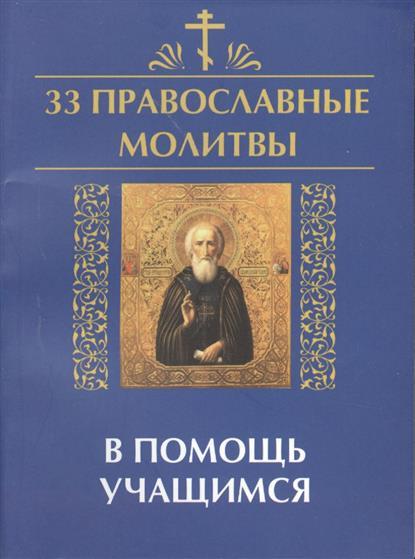 Молитва за учащегося православная