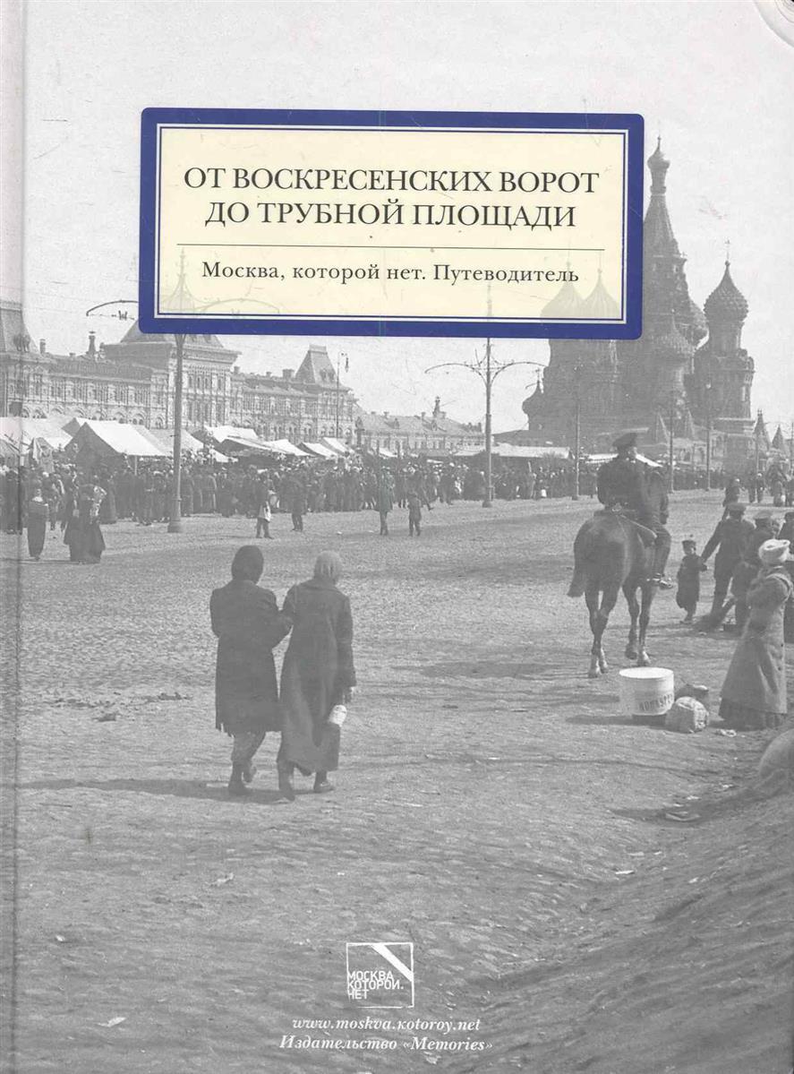 От Воскресенских ворот до Трубной площади Москва которой нет Путеводитель