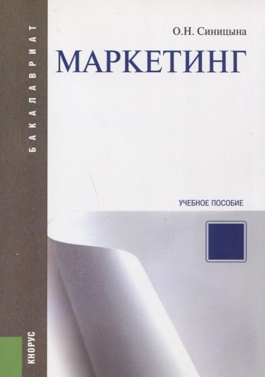 Синицына О. Маркетинг. Учебное пособие маркетинг учебное пособие