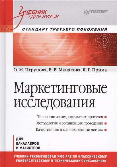 Игрунова О., Манакова Е., Прима Я. Маркетинговые исследования. Учебник для бакалавров и магистров. Стандарт третьего поколения николаева е психофизиология учебник для вузов стандарт третьего поколения