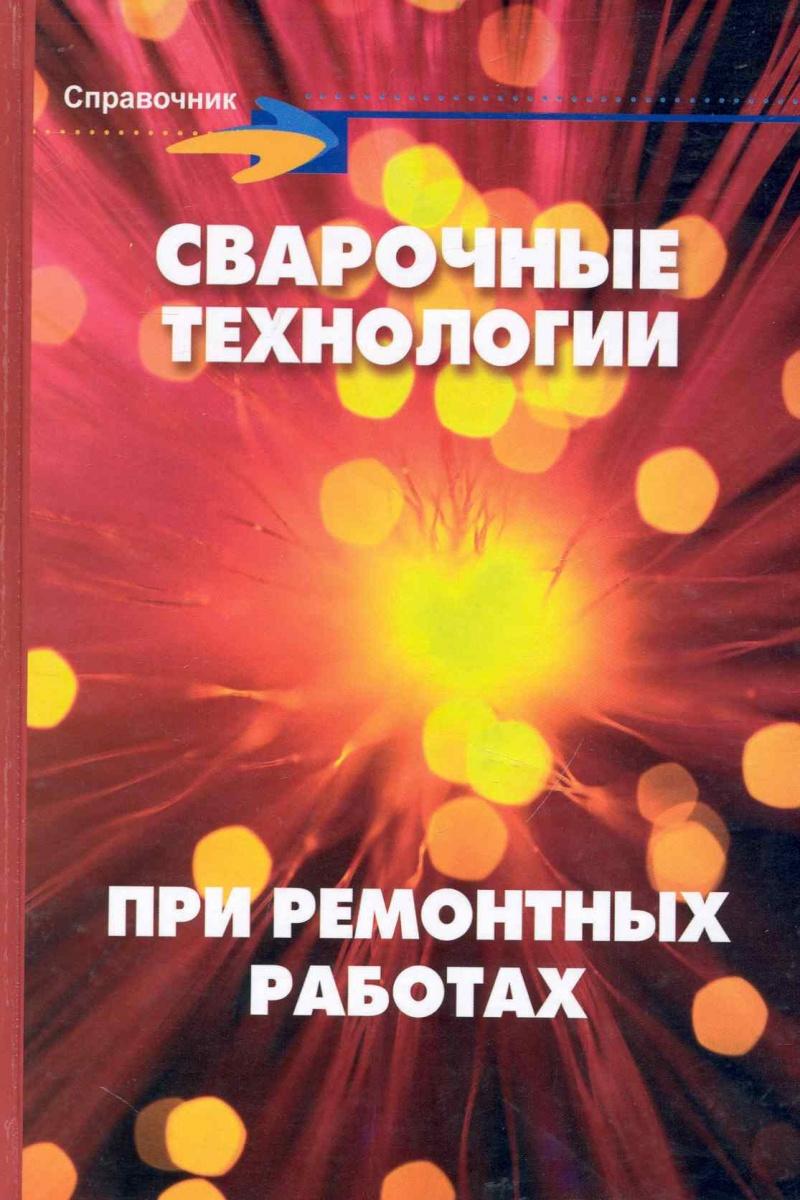 Хромченко Ф. технологии при ремонтных работах