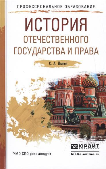 История отечественного государства и права. Учебное пособие для СПО