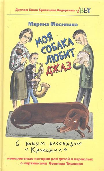Москвина М. Моя собака любит джаз или Жизнь и приключения милиционера...