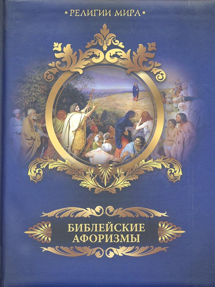 Библейские афоризмы