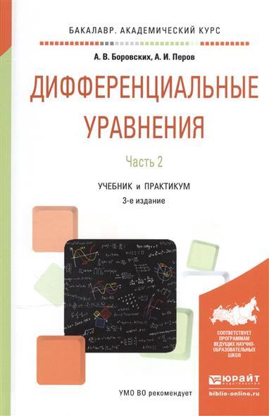 Боровских А., Перов А. Дифференциальные уравнения. В 2-х частях. Часть 2. Учебник и практикум цены онлайн