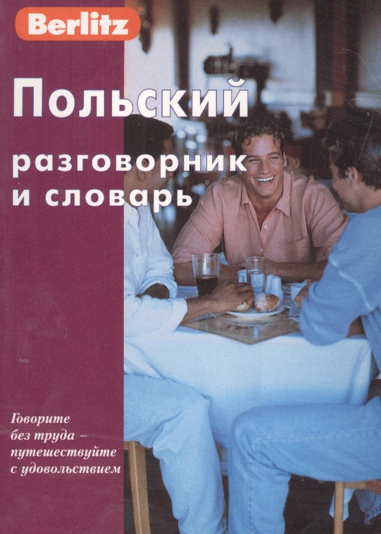 Польский разговорник и словарь польский разговорник и словарь аудиоприложение cd
