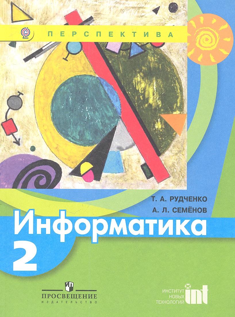 Рудченко Т., Семенов А. Информатика. 2 класс. Учебник для общеобразовательных учреждений информатика 2 класс учебник фгос