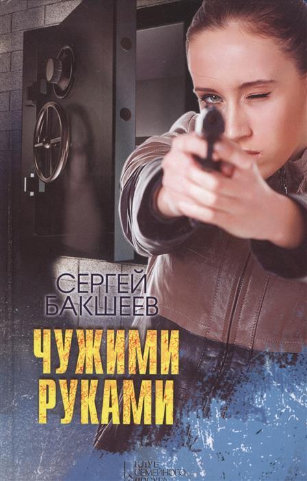 Бакшеев С. Чужими руками