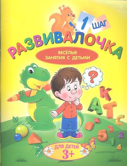 Развивалочка Шаг 1 Веселые занятия с детьми