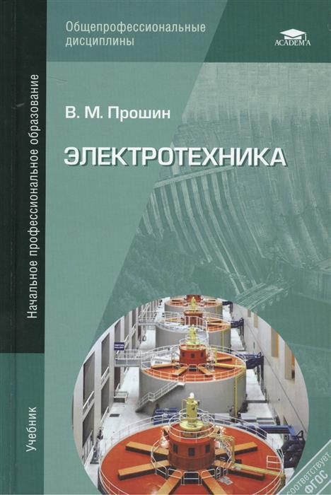 Прошин В. Электротехника. Учебник прошин в м электротехника для неэлектротехнических профессий учебник