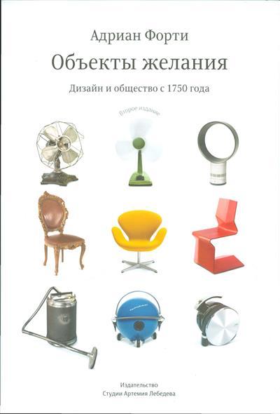 Объекты желания. Дизайн и общество с 1750 года