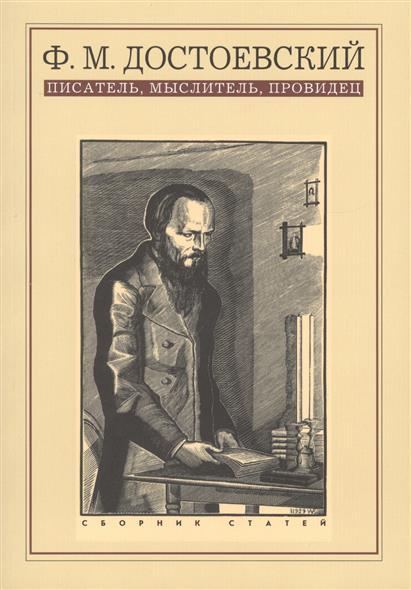 Катасонов В. (ред.) Ф.М. Достоевский: писатель, мыслитель, провидец. Сборник статей