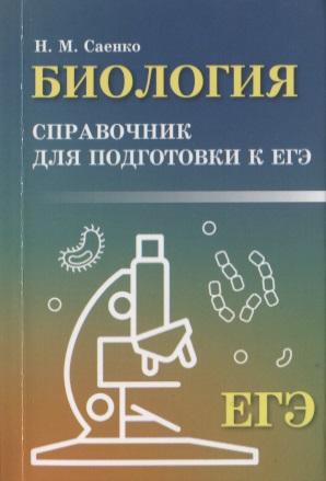 Биология. Справочник для подготовки к ЕГЭ, Саенко Н.