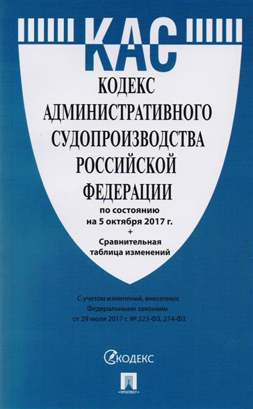 Кодекс административного судопроизводства Российской Федерации (по состоянию на 5 октября 2017 г.) + сравнительная таблица изменений