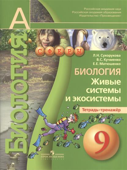 Биология. Живые системы и экосистемы. Тетрадь-тренажер. 9 класс. Пособие для учащихся общеобразовательных учреждений
