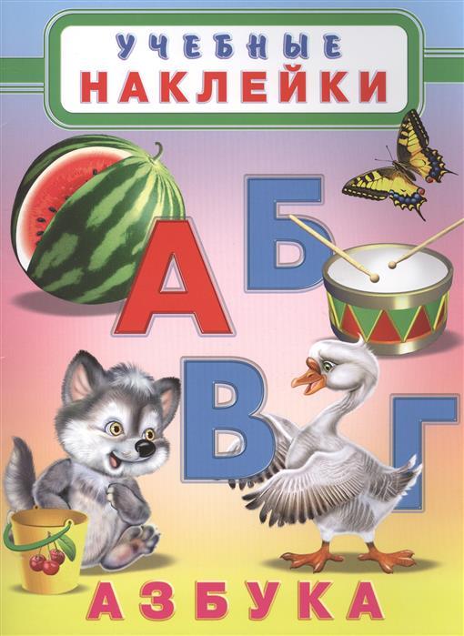Азбука. Учебные наклейки азбука умные наклейки