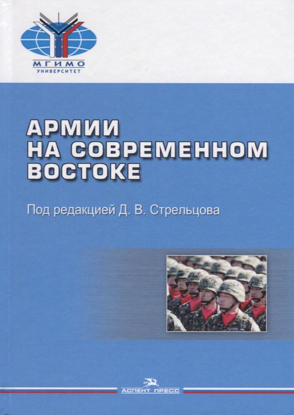 Стрельцов Д. (ред.) Армии на современном Востоке