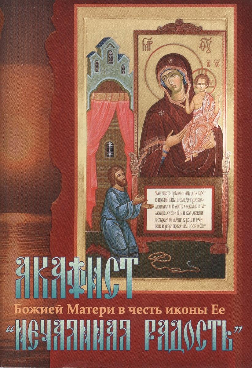 Акафист Божией Матери в честь иконы Ее Нечаянная Радость алюшина т моя нечаянная радость