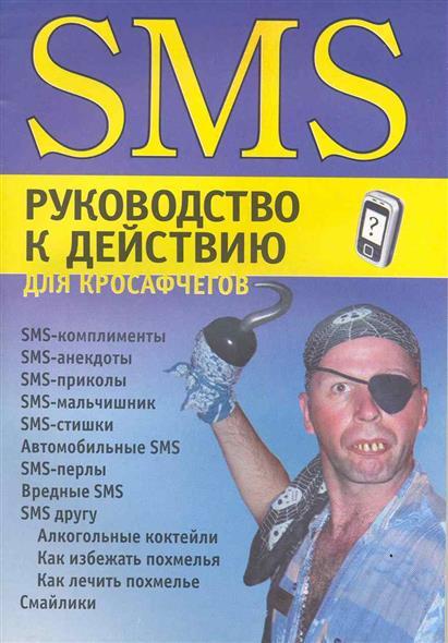 SMS Руководство к действию для кросафчегов
