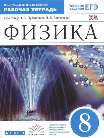 Физика. 8 класс. Рабочая тетрадь к учебнику Н.С. Пурышевой, Н.Е. Важеевской. 2-е издание, стереотипное