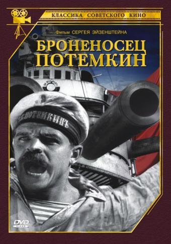 Классика советского кино Броненосец Потемкин