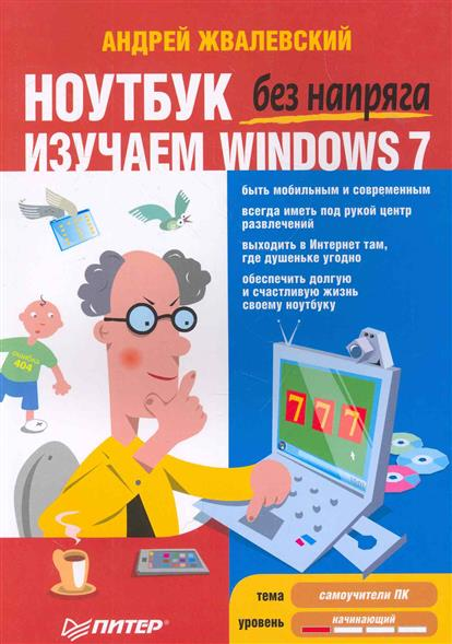 Жвалевский А. Ноутбук без напряга Изучаем Windows 7 жвалевский андрей валентинович компьютер без напряга изучаем windows 7